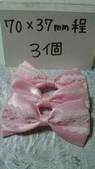姫系ピンクレース付きリボン70×37�o程3個姫デコに♪