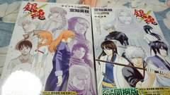 銀魂 アニメ DVD 同梱版 65巻&66巻 セット 空知英秋