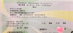 12/10 アルルカン 暁&來堵BIRTH DAY ONEMAN 累日