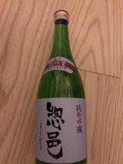 日本酒 惣村 羽州誉 山形720ml