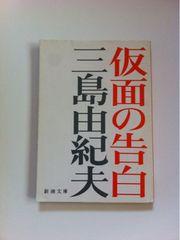 三島由紀夫 『仮面の告白』 新潮文庫