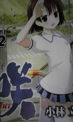 パチンコ化咲Saki 13巻セットと阿知賀編 全巻セット