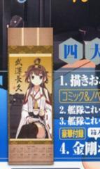 ☆月刊コンプティーク 2月号『艦これ』金剛カレンダー