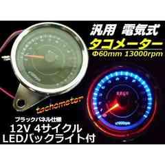 送料無料!フルLED!電気式タコメーター/φ60mm/4サイクル用回転計