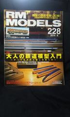 月刊 RM MODELS 228 2014年8月号