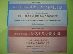 08★妙高杉ノ原スキー場リフト割引券+レストラン割引券