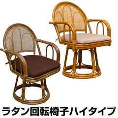 ラタン 回転座椅子 ハイタイプ