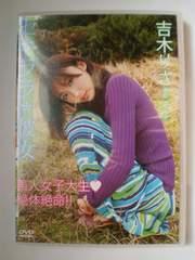 セキララ*彼女  [DVD]  / 吉木りさ
