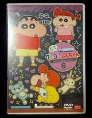 DVD クレヨンしんちゃん 11期 6