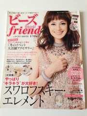 ☆ビーズfriend/2011・冬号(古本)