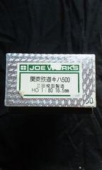 乗工社 関東鉄道キハ500ベースキット