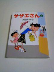 ■文庫本サザエさん8/長谷川町子■漫画マンガコミック■