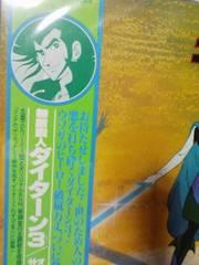 無敵鋼人ダイターン3(LPレコード)