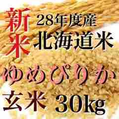 新米☆道産米ゆめぴりか100% 玄米30�sマツコさんも太鼓判お米