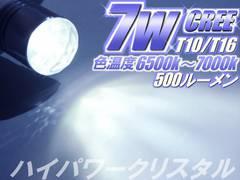 1球)T10/T16◇CREE 7Wハイパワークリスタル 500ルーメン フィールダー ハリアー シエンタ