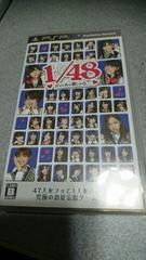 PSP!完品!AKB48ぶんの1!アイドルと恋したら!のソフト!