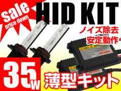 35W ナノテク NAS製 HIDキット HB3 6000K