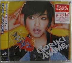 ���V�i�� ���͍ʉ� �F�B���厖�Ȑl ���Y����� CD+DVD