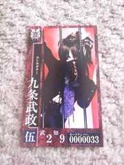己龍/九条武政 トレカ No.033
