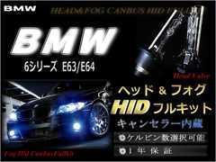 BMW 6シリーズ E63/E64 ◆ヘッド&フォグHIDセット/キャンセラー