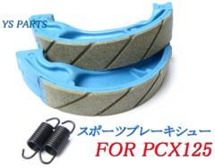 【高品質】新品PCX125 JF28 オリジナルスポーツブレーキシューASSY