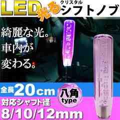 光るクリスタルシフトノブ八角20cm紫色 径8/10/12mm対応 as1508