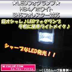 超LED】LEDフォグランプHB4/ホワイト白■SH5フォレスター対応