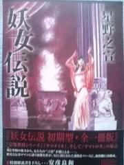 妖女伝説‐初期型‐   星野之宣(チクマ秀版社)