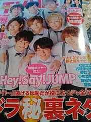 TVライフ 2016/11/5→11/18 Hey!Sey!JUMP
