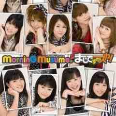 モーニング娘。 / まじですかスカ! [CD+DVD]