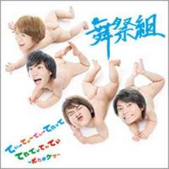 てぃーてぃーてぃーてれって だれのケツ 舞祭組 CD Kis-My-Ft2