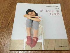 ぽかぽかニットこものvol.3 ルームシューズBOOK/日本ヴォーグ社