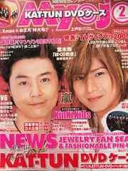 Myojo 2006年2月 キンキキッズ表紙