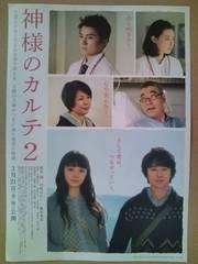 映画「神様のカルテ2」チラシ10枚 嵐 櫻井翔 宮崎あおい