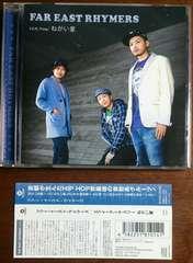 (CD)FAR EAST RHYMERS/ファーイーストライマース☆F.E.R.Three~ねがい星~★