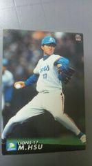 カルビー2001 許銘傑 カード トレカ 野球 1スタ 1円スタート