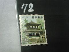 日本の切手 「慈照銀閣」