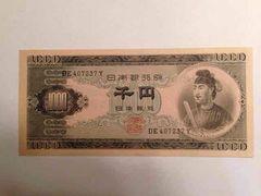 聖徳太子 旧1000円札 ピン札