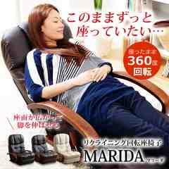 回転式リクライニング座椅子(クッション分離タイプ)