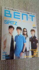 BENT(ベント)2007年スピッツ