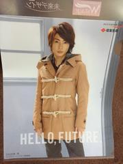 相葉雅紀くん☆クリアファイル☆2012年冬
