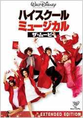 新品DVD/ディズニー ハイスクール ミュージカル ザ・ムービー