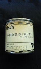 マッハカラー98 小田急ローヤルブルー