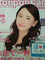 新垣結衣【クーポンランド アミューズメント】2010年9月号