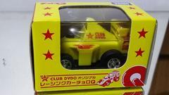 クラブダイドー・オリジナル・レーシングカー・非売品