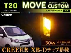 ムーヴカスタム LA100S 後期 リアウインカー CREE LED 30W効率 T20 2個セット