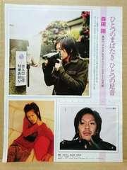 切り抜き[106]Myojo2007.2月号 森田剛