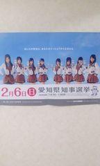 【激レア!】SKE48がイメキャラ!総選挙ポスター愛知県知事選
