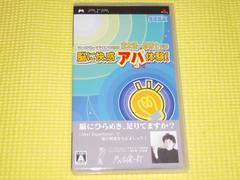 PSP★脳に快感アハ体験!