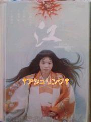 NHK大河『江』/上野樹里 ポストカード